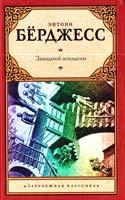 Бёрджесс Энтони Заводной апельсин 978-5-17-079974-9
