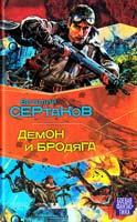 Сертаков Виталий Демон и Бродяга 978-5-17-049671-6, 978-5-9725-1434-2