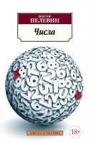 Пелевин Виктор Числа 978-5-389-13542-0