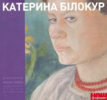 Білокур Катерина КАТЕРИНА БІЛОКУР. Малярство і проза 978-966-7845-59-9