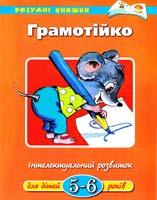 Земцова Ольга Грамотійко: Навчальний посібник (для дітей 5-6 років) 978-966-605-852-5