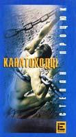 Процюк Степан Канатоходці 978-966-8098-43-7