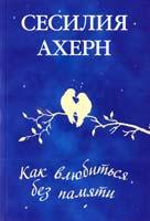 Ахерн Сесилия Как влюбиться без памяти 978-5-389-07048-6