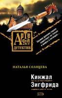 Наталья Солнцева Кинжал Зигфрида 978-5-699-31015-9
