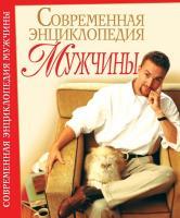 Мирошниченко Светлана Современная энциклопедия мужчины 978-966-481-433-8