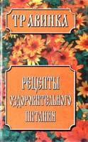 Авт.-сост. Е. В. Высоцкая Рецепты оздоровительного питания 985-456-068-6