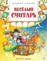 Усачёв Андрей Весёлый считарь 978-5-389-10143-2