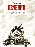 Виктор Пелевин Чапаев и Пустота 978-5-699-22132-5