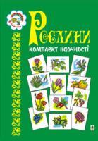 Будна Наталя Олександрівна Рослини. Комплект наочності. Навчальний посібник. 966-962-108-1