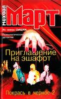 Март Михаил Приглашение на эшафот. Покрась в черное-2 5-17-032987-3