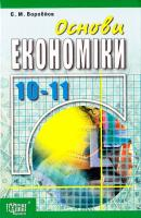 Воробйов Євгеній Основи економіки. Посібник для учнів 10-11 клас 966-670-434-х