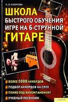 Ефимова Н. Школа быстрого обучения игре на 6-струнной гитаре 978-966-14-1193-6