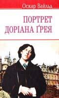 Уайльд Оскар Портрет Доріана Грея 978-617-07-0227-2
