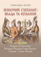 Шутко Олександра Жіночий султанат : влада та кохання 978-966-10-5770-7