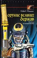 Коггинс Джек Оружие великих держав. От копья до атомной бомбы 978-5-9524-4333-4