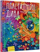 Трушкіна Наталія Пластилінові дива 978-617-585-163-0