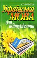 Козачук Г.О. Українська мова для абітурієнтів: Навчальний посібник 966-642-019-8