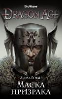 Гейдер Дэвид Dragon Age. Маска призрака 978-5-389-15024-9