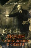 Евгений Данилов Ленин. Тайны жизни и смерти 978-5-17-043865-5, 978-5-94663-379-6