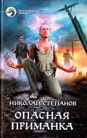 Степанов Николай, Степанов Николай Опасная приманка 978-5-9922-1040-8