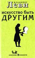 Леви Владимир Искусство быть другим 5-901226-05-4