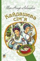 Нечуй-Левицький І.С. Кайдашева сім'я : повість 978-966-10-4778-4