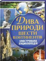 Оксенов Олексій Дива природи шести континентів. Ілюстрована енциклопедія 978-617-7270-66-8