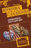 Мария Жукова-Гладкова Африканская охота для дам 978-5-699-35009-4