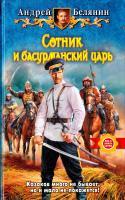 Белянин Андрей Сотник и басурманский царь 978-5-9922-1525-0