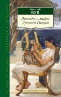 Кун Николай Легенды и мифы Древней Греции 978-5-389-07852-9