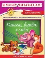 Курганова Наталія Я можу читати сам! 978-966-14-6555-7