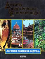 Клімов А. Всесвітня спадщина людства. Ілюстрована енциклопедія для дітей 966-08-1059-8