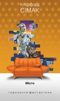 Сімак Кліффорд Місто : роман (дивани) 978-966-10-5619-9