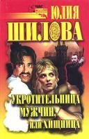 Юлия Шилова Укротительница мужчин, или Хищница 5-17-013408-8, 5-7905-2092-8
