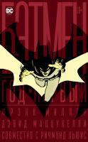 Миллер Фрэнк Бэтмен. Год первый (коллекционное издание в футляре) 978-5-389-13784-4