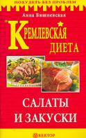 Анна Вишневская Кремлевская диета. Салаты и закуски 5-9684-0147-8