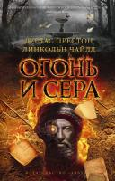 Престон Дуглас, Чайлд Линкольн Огонь и сера 978-5-389-09292-1