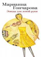 Гончарова Марианна Этюды для левой руки 978-5-389-09411-6