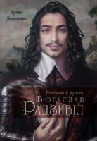 Даневська Ірина Німецький принц Богуслав Радзивіл 978-617-569-267-7