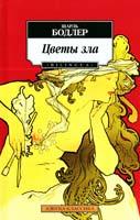 Бодлер Шарль Цветы зла: Стихотворения 978-5-389-6056-2