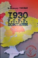 Тиліщак Володимир 1930. У.С.Р.Р. Повстання 978-617-7173-55-6