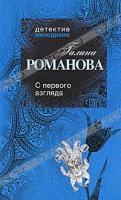 Галина Романова С первого взгляда 978-5-699-47970-2