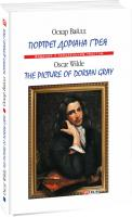 Вайлд Оскар Портрет Доріана Грея = The Picture of Dorian Gray 978-966-03-8119-3