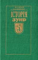 Микола Литвин, Кім Науменко Історія УНР 5-7707-7867-9