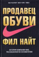 Найт Фил Продавец обуви. История компании Nike, рассказанная ее основателем 978-5-699-86267-2