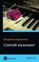 Короленко Владимир Слепой музыкант 978-617-7498-25-3