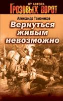 Александр Тамоников Вернуться живым невозможно 978-5-699-27033-0