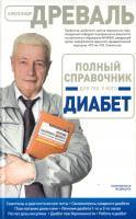 Древаль Александр Полный справочник для тех, у кого диабет 978-5-699-60407-4