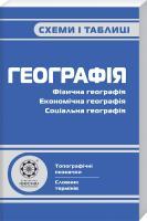 Жученко М. Географія: Схеми і таблиці 978-966-2342-09-3