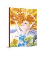 Валя Вздульська; ілюстрації: Лариса Чайка Я - Кіліманджаро. В.Вздульська 978-966-979-125-2